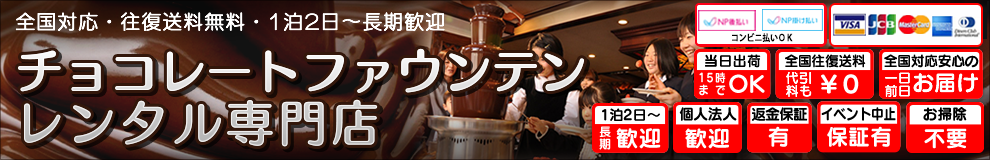 チョコレートファウンテンレンタル.com